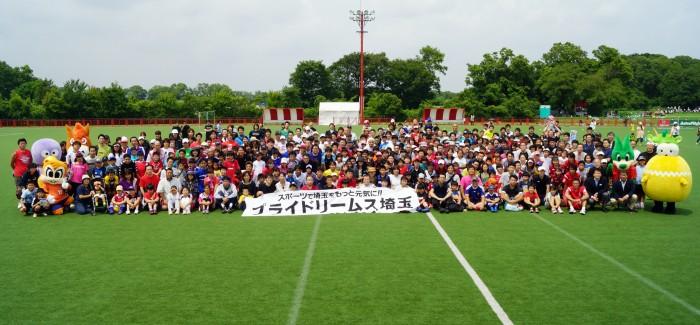 親子スポーツクリニック2012 | プライドリームス埼玉