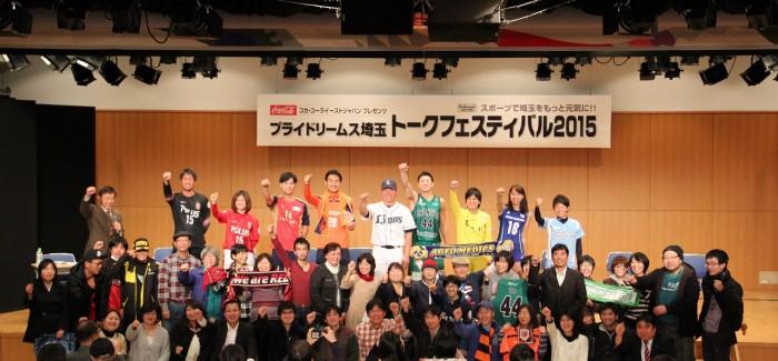 コカ・コーライーストジャパンプレゼンツ プライドリームス埼玉 トークフェスティバル2015